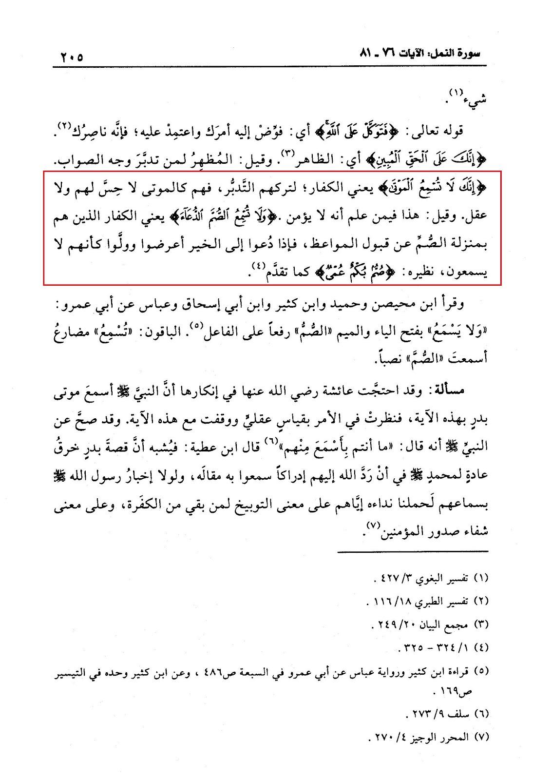tafsir al tabari english pdf