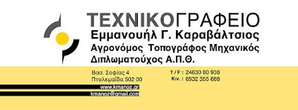 ΤΕΧΝΙΚΟ ΓΡΑΦΕΙΟ