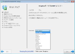 DropboxPortableAHKの設定画面1