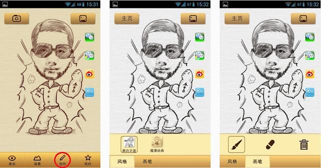 สร้างภาพวาดการ์ตูนง่าย ๆ
