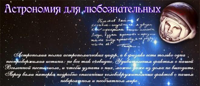 Астрономия для любознательных