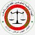 المجلس الجهوي للمفوضين القضائيين بدائرة محكمة الاستئناف بالدار البيضاء: توظيف كتاب محلفين. آخر أجل لوضع الترشيحات هو 30 أبريل 2015