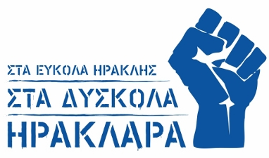 ΗΡΑ ζωή μου, Αναπνοή Μου!!!
