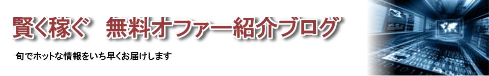 賢く稼ぐ 無料オファー紹介ブログ