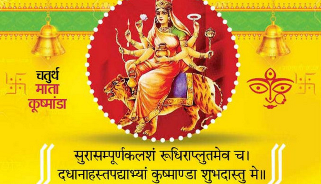 Sury Lok ki Nivasi Kushmanda Mata