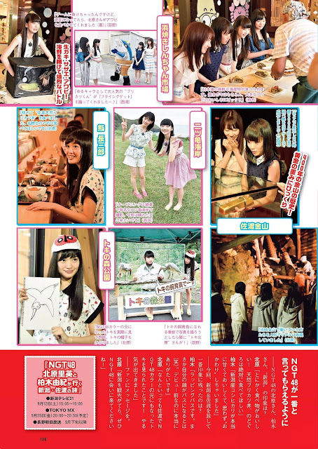 NGT48 Perfect Guide Images 3