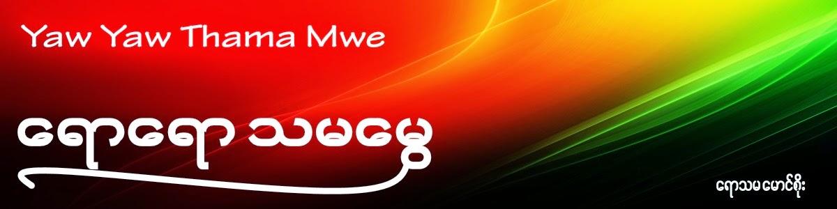 yawyawthamamwe