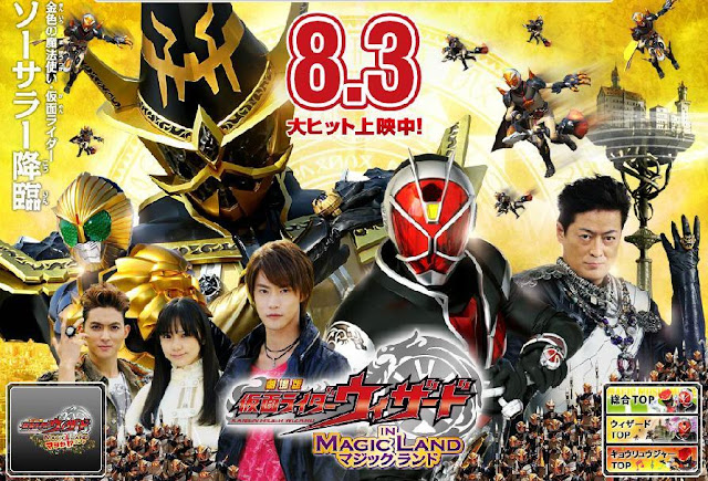 Kamen Rider Wizard Movie in Magic Land Subtitle Indonesia
