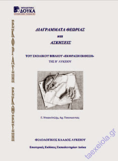 Διαγραμματα θεωριας και ασκησεις εκφρασης - εκθεσης Β Λυκειου