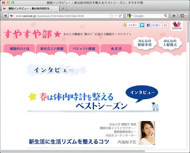 すやすや部(株式会社ワコール)[2013年03月18日]