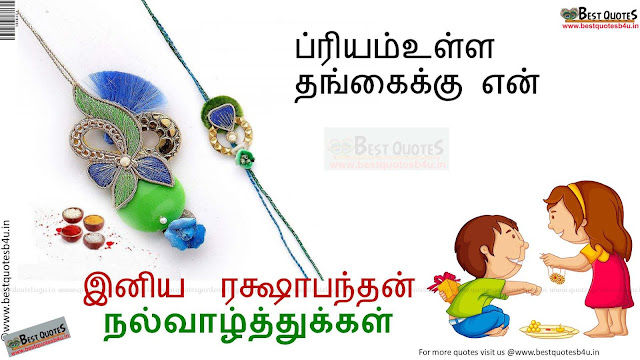 Best Rakshabandhan quotes with hd wallpapers in tamil