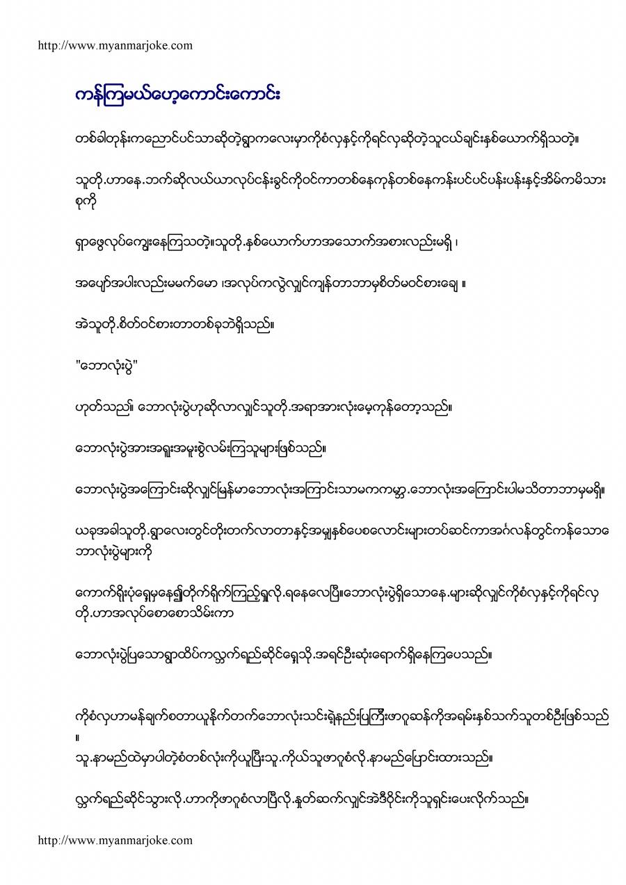 Myanmar F.C, myanmar joke /></a></div><div class=