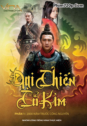 Gu Jin Da Zhan Qin Yong Qing 2011 poster