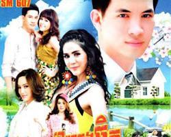 [ Movies ] Mea Yea Jorng Chet ละคร อันโกะ กลรักสตรอว์เบอร์รี่ - Khmer Movies, Thai - Khmer, Series Movies