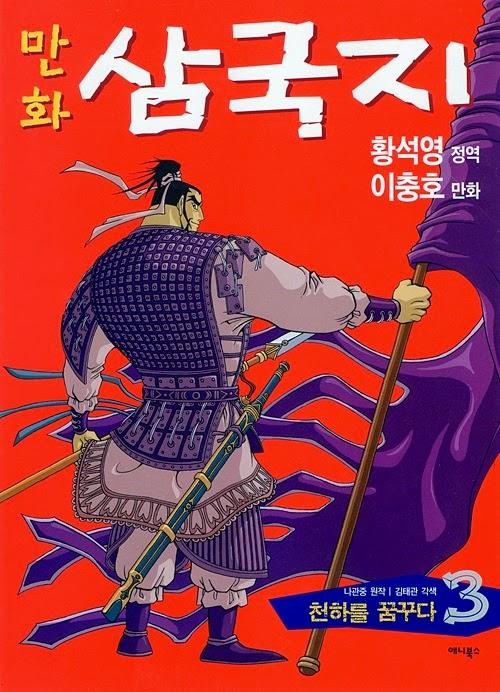 การ์ตูนสามก๊กเล่ม 3 สาวงามพลิกแผ่นดิน, ปกซุนเกี๋ยน