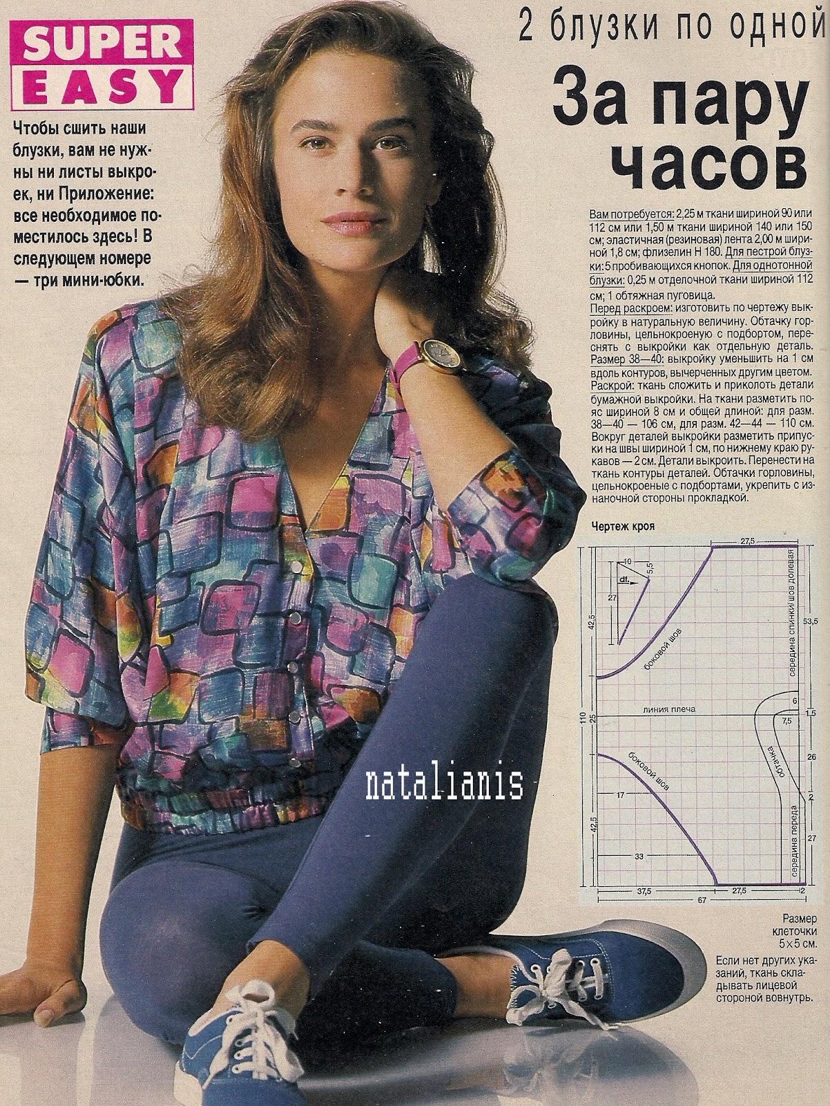Сшить модную блузку своими руками