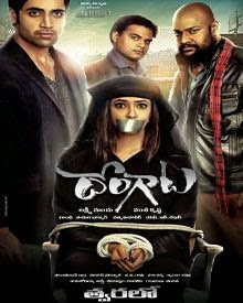 Watch Dongaata (2015) DVDScr Telugu Full Movie Watch Online Free Download