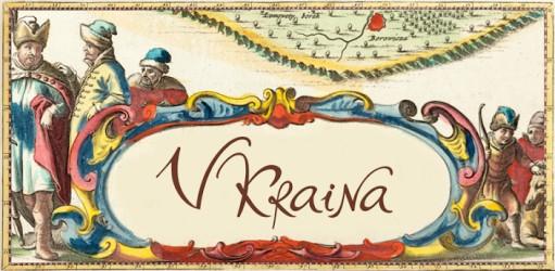 Приватна колекція європейських мап XVI – XVIII ст. Андрія Осадчука,
