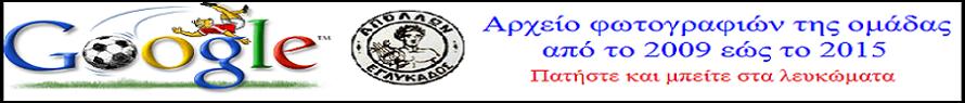 ΦΩΤΟΓΡΑΦΙΚΟ ΑΡΧΕΙΟ 2009-2015
