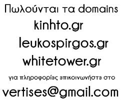 domain names προς πωληση.