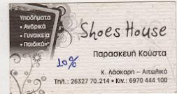 ΥΠΟΔΗΜΑΤΑ SHOES HOUSE ΚΟΥΣΤΑ ΠΑΡΑΣΚΕΥΗ