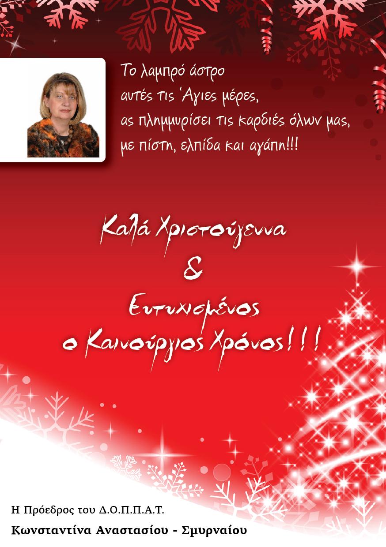 ΚΩΝΣΤΑΝΤΙΝΑ ΑΝΑΣΤΑΣΙΟΥ-ΣΜΥΡΝΑΙΟΥ(Πρόεδρος ΔΟΠΠΑΤ)