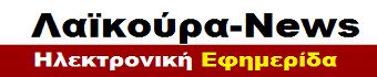 ΛΑΪKΟΥΡΑ-NEWS-ΗΜΑΘΙΑ