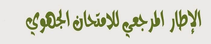 الإطار المرجعي للامتحان الجهوي لمادة اللغة اللغة العربية