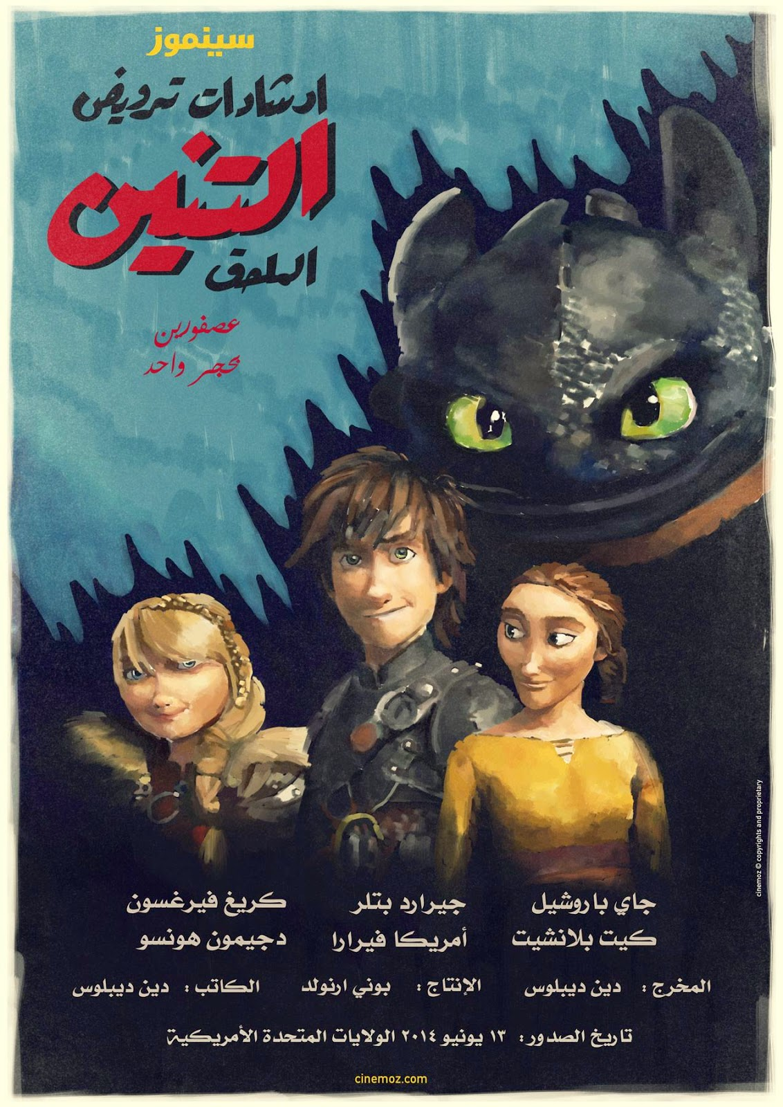 How to Train Your Dragon Arabic