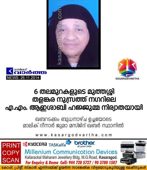 Thalangara, Obituary, Kasaragod, Kerala, Thalangara Nusrath Nagar  A.M. Ayishabi passes away.