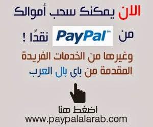 باي بال العرب