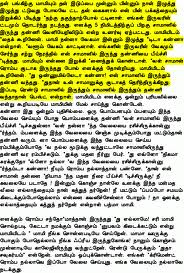 tamil aunty kamakathaikal in tamil language new calendar template