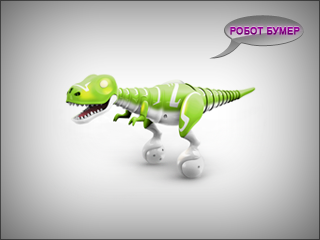 Robot Dinosaur Boomer
