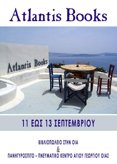 4o Φεστιβάλ Τέχνης & Λογοτεχνίας στο Atlantis Books