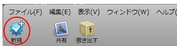 iPhone構成ユーティリティ 新規