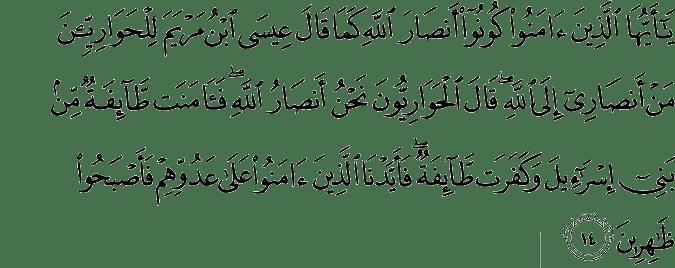 Surat Ash-Shaff Ayat 14