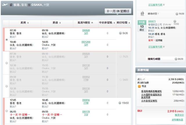 長榮航空 香港 經 台北 轉飛大阪 HK$2,350起(連稅$2,915)