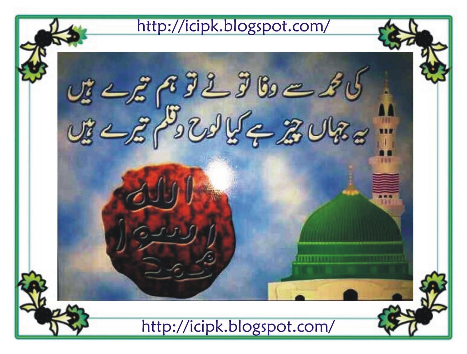 essay on prophet muhammad pbuh in english
