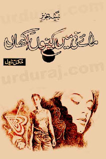 Maye Ni Main Kino Aakhan (Romantic Urdu Novels) By Nabila Aziz complete in pdf