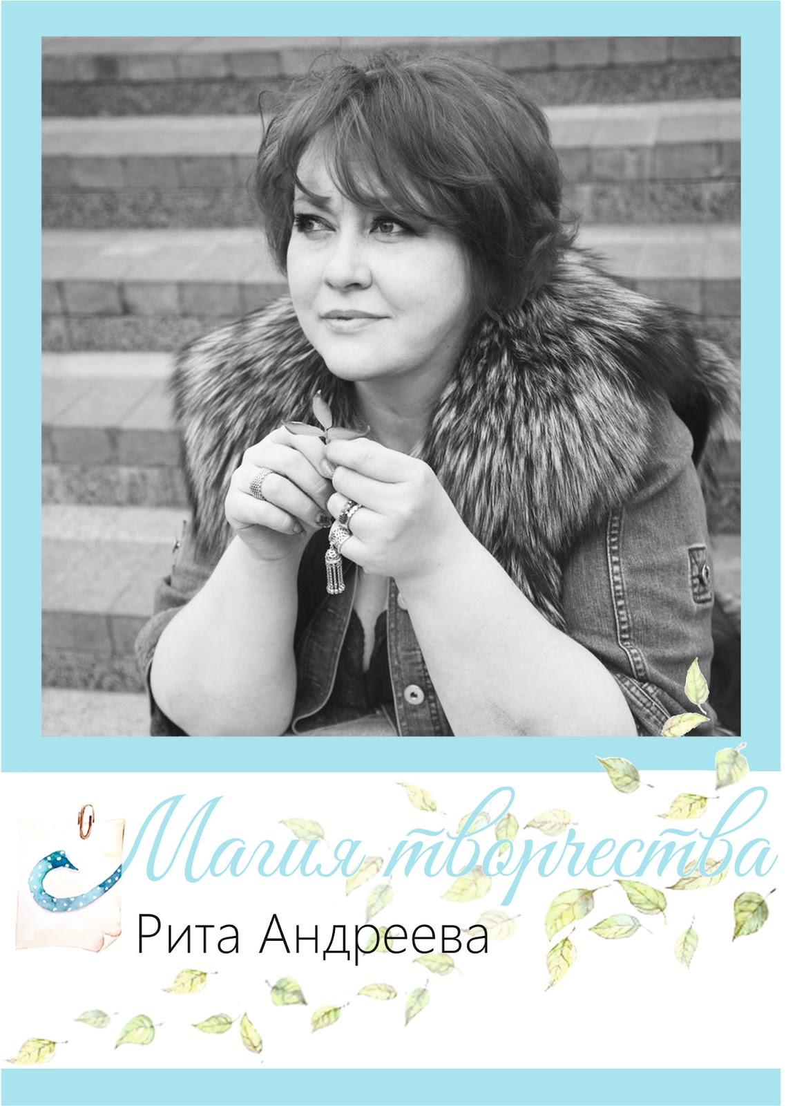Рита Андреева