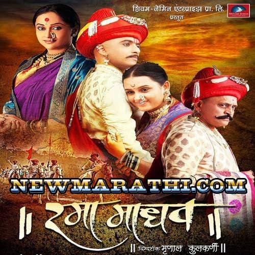 Rama Madhav Marathi Movie Songs Download