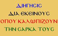 ΚΑΛΩΠΙΣΜΟΣ