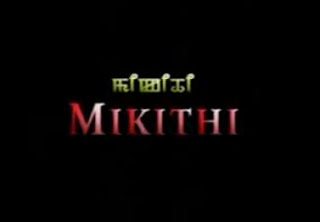Mikithi - Manipuri Movie