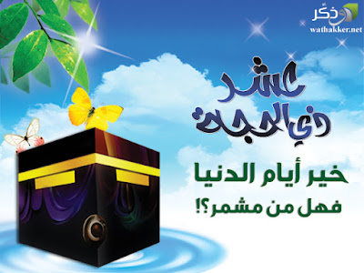 """عشر ذي الحجة :قال النبي ﷺ """"ما من أيام العمل الصالح فيها أحب إلى الله من هذه الأيام""""  فماذا يجب على المسلم أن يفعل فيها ؟"""
