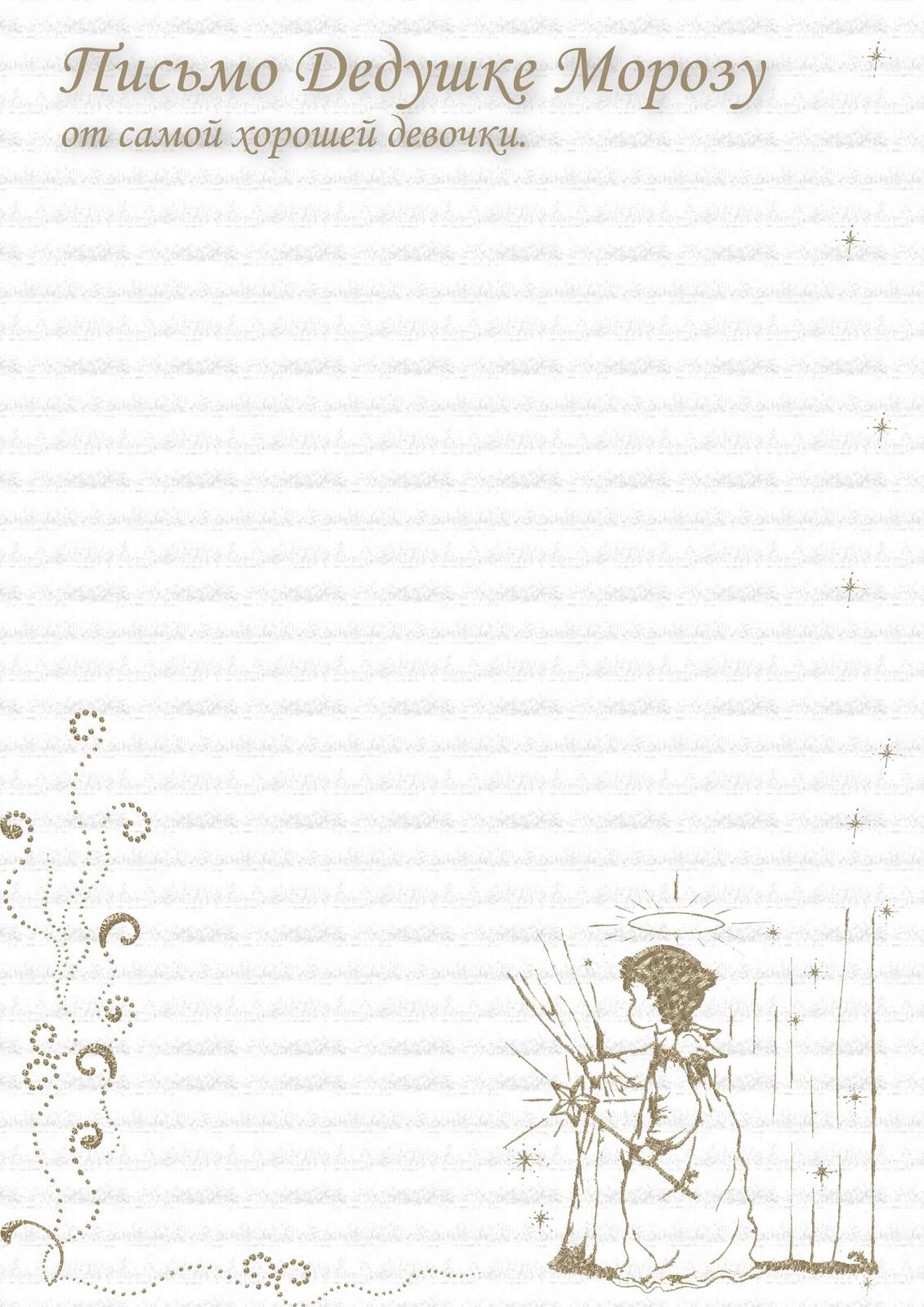 Рисунок в садик на новый гОформление писем