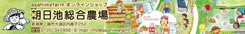 朝日池農場だより | 朝日池総合農場 - 新潟県産コシヒカリ・有機米・こがねもちの生産販売 | 新潟県上越市