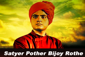 Satyer Pother Bijoy Rothe