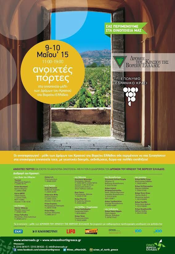 «Ανοιχτές Πόρτες» από τους Δρόμους του Κρασιού της Βόρειας Ελλάδας