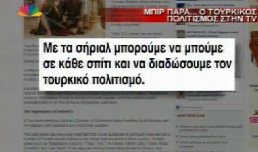 O Τούρκοι παραδέχονται ότι προπαγανδίζουν με τα σήριαλ..Βίντεο.