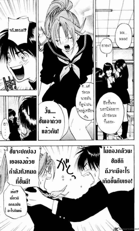 อ่านการ์ตูน Ichigo100 24 ภาพที่ 12